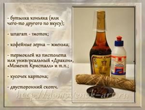 Оформление бутылки коньяка для мужчины лентами с мастер-классом